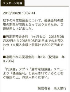 銀行 預金 楽天 定期